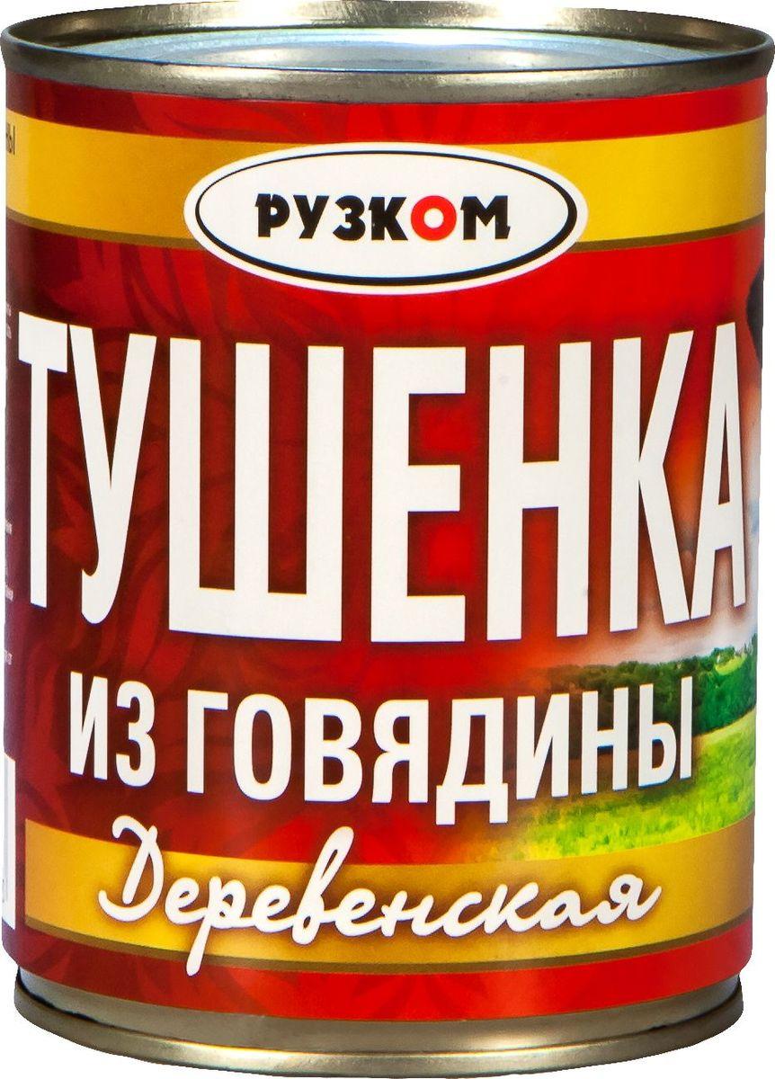 Рузком Деревенская тушенка из говядины ТУ, 338 г4606411013613