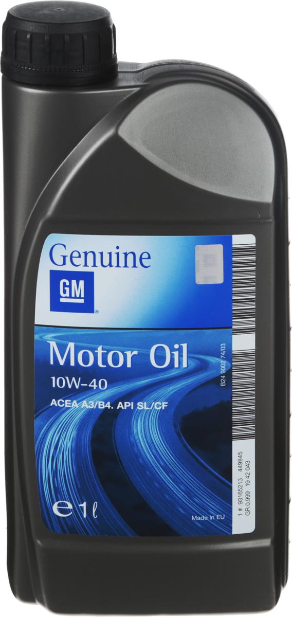 Масло моторное GM, полусинтетическое, класс вязкости 10W-40, 1 л1942043Оригинальное моторное масло GM на полусинтетической основе изготовлено с соблюдением специальной технологии, разработанной автоконцерном General Motors. Превосходные эксплуатационные характеристики продукта позволяют использовать его во многих современных двигателях. Моторное масло особенно рекомендовано для автомобилей Opel, Saab и Chevrolet. Выгодное соотношение цены и качества при строгом контроле производства концерном GM обеспечили автомаслу популярность среди потребителей. Оригинальное масло идеально подходит как для бензиновых, так и для дизельных двигателей и может использоваться как всесезонное. Допуски и спецификации: API SL/CF ACEA A3/B3.Товар сертифицирован.