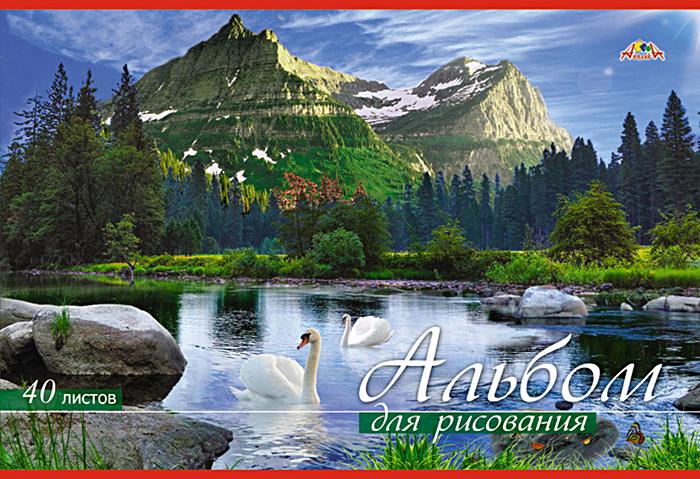 Апплика Альбом для рисования Озеро 40 листовС0220-36Альбом для рисования, на скобе, 40 листов, формат А4, блок - офсет повышенной белизны 110 г/м2, обложка - мелованный картон двустороннего мелования