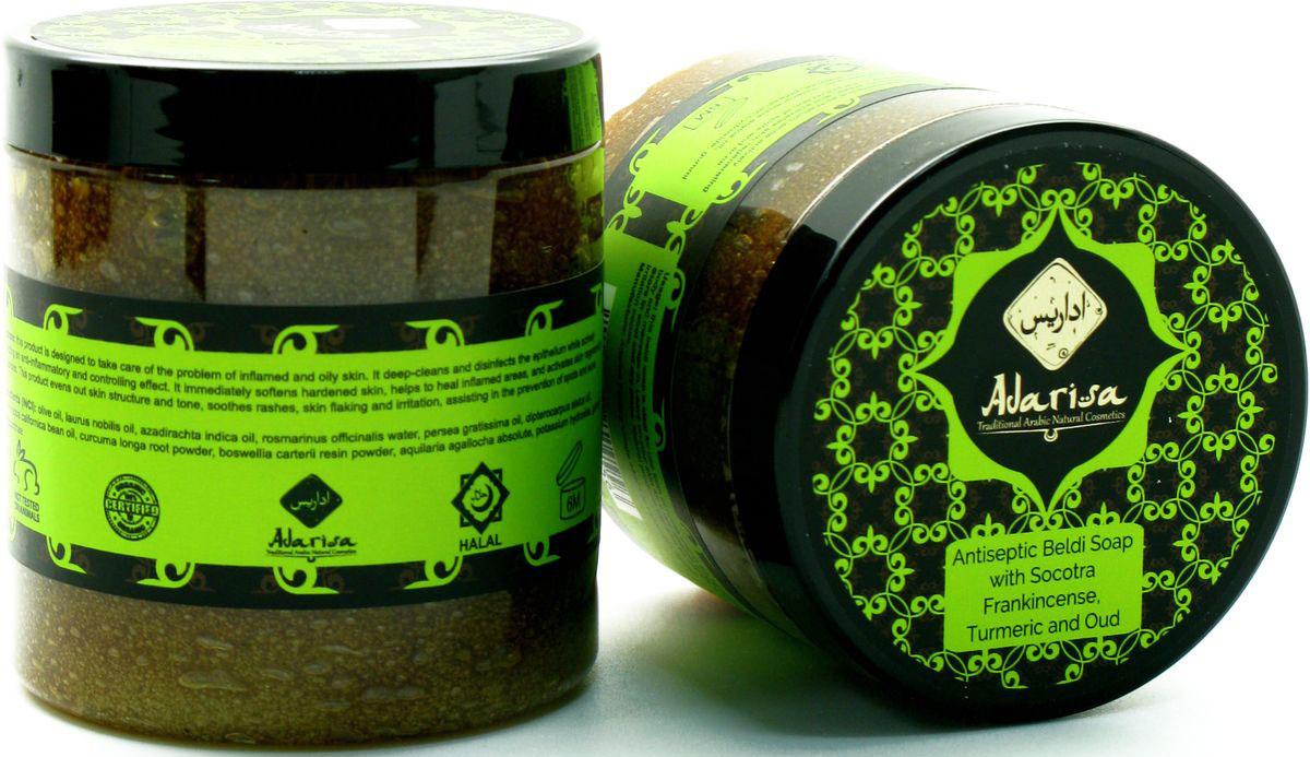 Adarisa Антисептическое мыло-бельди с сокотринским ладаном, куркумой и удом, 250 млADAR0320Натуральное антисептическое мыло-бельди обеспечит наилучший уход жирной и проблемной коже, имеющей склонность к воспалениям и высыпаниям. В отличие от обычного мыла, консистенция бельди очень мягкая и нежная, что полностью исключает агрессивное воздействие при мытье. Мыло-бельди, благодаря отменным регулирующим, бактерицидным и антисептическим свойствам, хорошо дезинфицирует кожу, выводит загрязнения из пор, купирует воспалительные и ускоряет заживляющие процессы, а также выравнивает тон кожи, обновляя ее за счет активной регенерации клеток и мягкого отшелушивания слоя ороговевших частичек с ее поверхности.Действие компонентов• Масла оливы, жожоба и авокадо обеспечивают глубокое увлажнение кожи без утяжеляющего эффекта. Благодаря им, бельди не образует на коже дискомфортную сухость и стянутость, а, наоборот, делает кожу более мягкой и разглаженной. К тому же, масла повышают эластичность кожи, помогая поддерживать ее молодой и красивой. • Гидролат розмарина, масло нима, масло лавра и гурджуанский (гурьюнский) бальзам – природные компоненты с мощнейшими антисептическими свойствами. Они обеззараживают кожу, регулируют функционирование сальных желез и препятствуют повышенному выделению кожного сала, глубоко очищают поры и подавляют развитие микровоспалений. Кроме того, они успокаивают зудящий кожный покров и быстро снимают раздражения.• Порошок куркумы воздействует на кожу изнутри и снаружи. Благодаря стимулирующим свойствам, он усиливает микроциркуляцию крови и способствует повышению местного иммунитета кожи, улучшая саму структуру кожного покрова и придавая ему здоровый равномерный оттенок. Легкое отбеливающее действие порошка куркумы позволяет осветлять заметные дефекты на коже - мелкие шрамики и следы постакне.• Пудра смолы ладана сокотринского полирует эпителий за счет мягкого скрабирования его поверхности. Частички пудры удаляют верхний слой омертвевших клеток очень бережно,