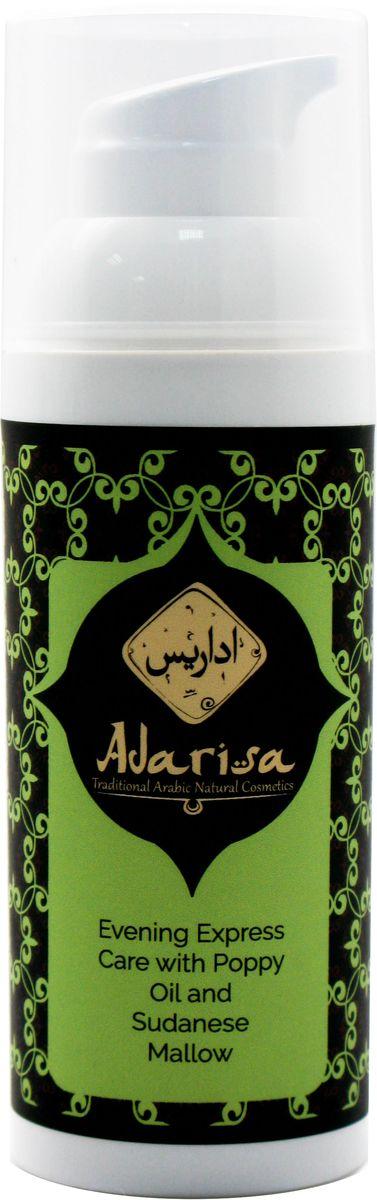 Adarisa Вечерний экспресс-уход с маслом мака и мальвой суданской, 50 млADAR0046Натуральный крем с маслом мака и мальвой суданской – идеальный вариант для вечернего ухода за кожей смешанного, жирного и проблемного типа, который подойдет женщинам любого возраста. Легкий по консистенции, крем буквально тает на коже, не образуя жирности и эффекта утяжеления, и начинает действовать изнутри, восстанавливая здоровое состояние кожного покрова. Он интенсивно увлажняет и освежает кожу, улучшает ее текстуру и оказывает превосходное депигментирующее воздействие, нейтрализуя нездоровый цвет лица – словом, обеспечивает полноценное обновление кожи.Действие компонентов• Масла семян мака и мальвы суданской увлажняют, смягчают и разглаживают кожу, а также насыщают ее полезными веществами. Их великолепные питательные свойства обусловлены содержанием линоленовой кислоты в их составе, благодаря которой также восстанавливаются регуляционные функции мембран клеток и нормализуются обменные процессы. Природные масла активизируют клеточную регенерацию и повышают тонус увядающей кожи, делая ее более упругой, плотной и эластичной.• Гурьюнский (Гурджуанский) бальзам выступает в роли мощного антисептика и противовоспалительного средства. Он обеспечивает более продуктивное лечение микроповреждений кожи, а также справляется с более сложными случаями ее поражения при проказе и других заболеваниях. Бальзам способствует эффективному уничтожению патогенных посевов на коже, не разрушая, однако, естественную бактериальную среду и не нанося никакого урона тканям.• Масла мурумуру, таману и костуса позволяют реанимировать склонную к воспалениям кожу: они оказывают глубокое увлажняющее, питательное и заживляющее воздействие, ускоряют восстановление поврежденных капилляров, делают менее выраженными сосудистые сеточки, устраняют зуд, снимают раздражения, осветляют пигментные пятна, улучшают текстуру кожи и усиливают естественную защиту эпителия от агрессивного влияния факторов внешней среды.• Гидролат фуллеро