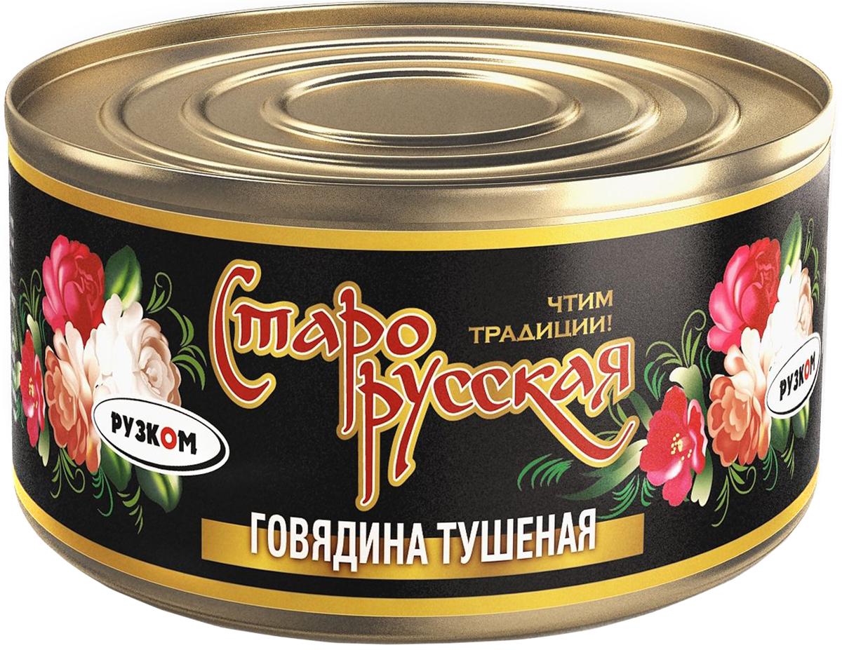 Рузком Старорусская говядина тушеная ГОСТ, 325 г4606411014467
