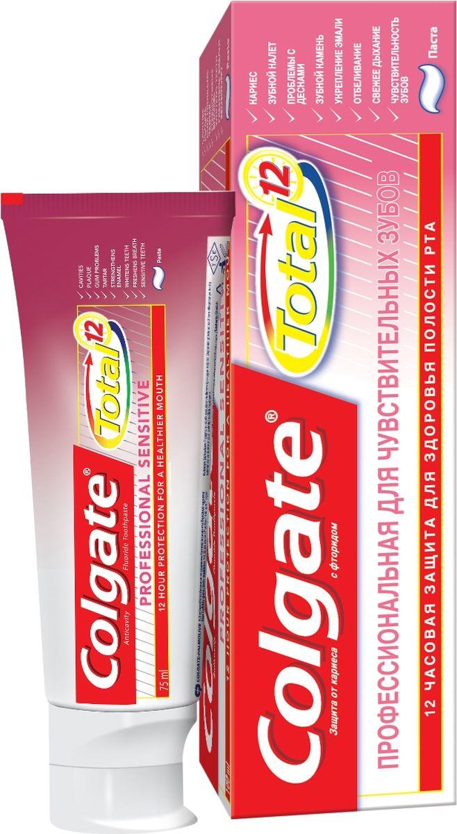 Colgate Зубная паста Total 12. Профессиональная для чувствительных зубов, 75 млCN03106A - Эффективно борется с размножением бактерий в течение 12 часов, обеспечивая комплексную защиту всей полости рта. - Снижает чувствительность зубов, блокируя нервные окончания