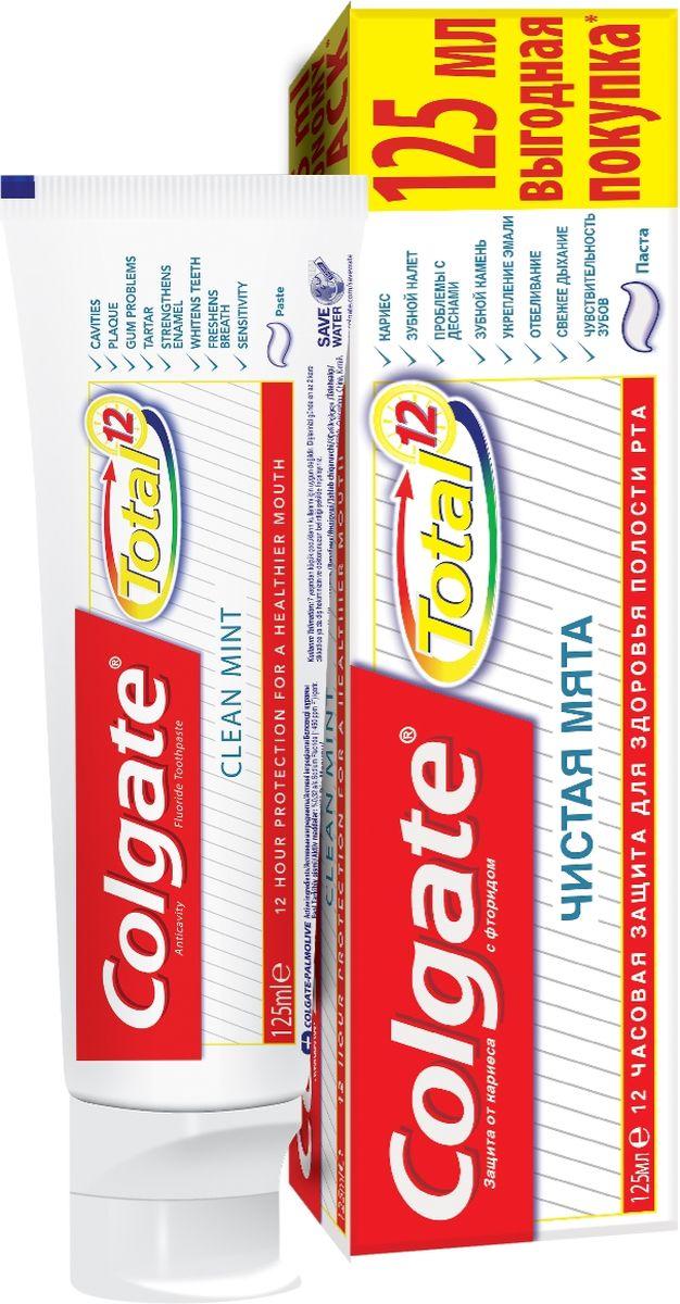 Colgate Зубная паста Total 12. Чистая мята, 125 млA094-208 - Эффективно борется с размножением бактерий в течение 12 часов, обеспечивая комплексную защиту всей полости рта.