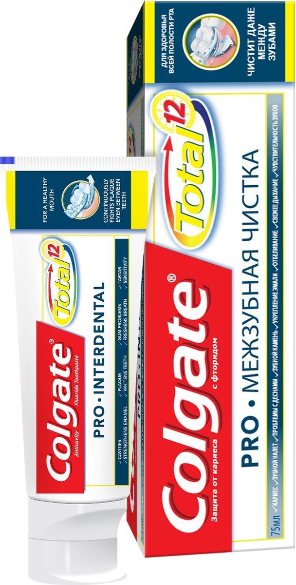 Colgate Зубная паста Total 12 Pro. Межзубная чистка , 75 мл5010777139655Зубная паста Colgate Total 12 Pro. Межзубная чистка эффективно борется с бактериальным налетом вокруг и между зубов, там, куда не проникает зубная щетка. Уменьшает зубной налет, предотвращает образование зубного камня, освежает дыхание, предотвращает кариес. Также паста борется с проблемами десен, снижает чувствительность зубов, отбеливает зубы, укрепляет эмаль.Товар сертифицирован.