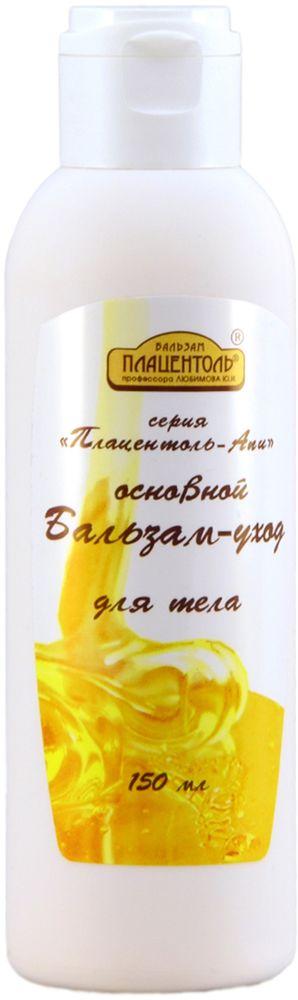 Плацентоль Основной бальзам уход для тела Плацентоль-Апи, 150 млап150Полноценный комплексный уход за кожей всего тела: питает, тонизирует и увлажняет кожу, восстанавливает иммунитет кожи, ее упругость и эластичность, уменьшает проявления целлюлита.