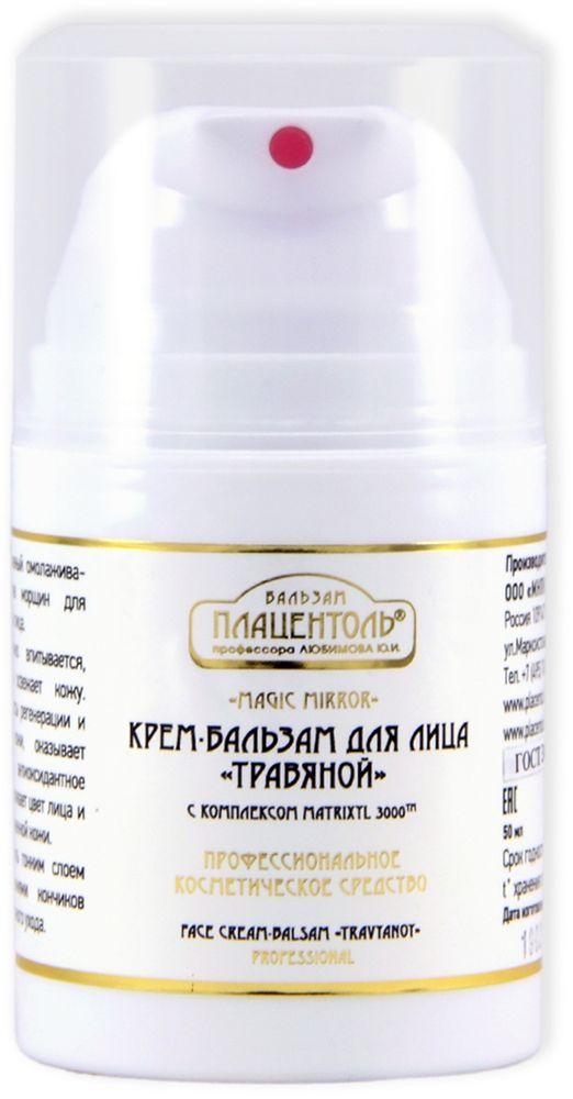 Плацентоль Крем-бальзам для лица Травяной профессиональное средство Magic Mirror, 50 млмм140Омолаживающий уход для восстановления кожи лица. Мгновенно впитывается, питает, увлажняет и освежает кожу. Восстанавливает цвет лица и сияние здоровой ухоженной кожи. Для ежедневного ухода.
