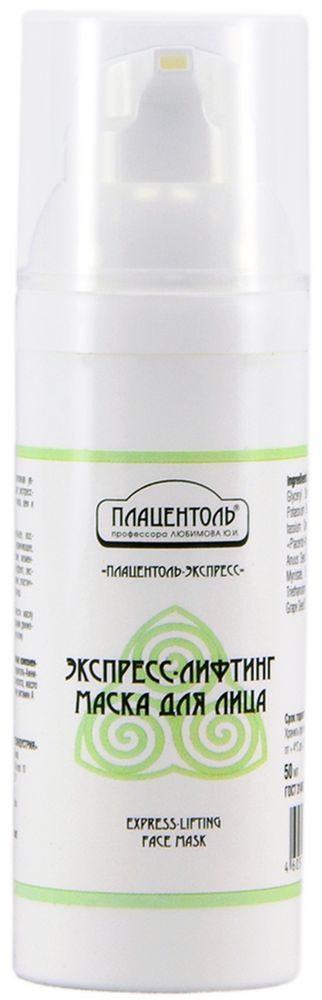 Плацентоль Экспресс-лифтинг маска для лица Плацентоль-Экспресс, 50 млэк110Экспресс-терапия для быстрого восстановления уставшей кожи. Обеспечивает интенсивный, быстрый уход за кожей лица, шеи и области декольте, питательное, увлажняющее, омолаживающее и осветляющее действие, выраженный лифтинг-эффект.