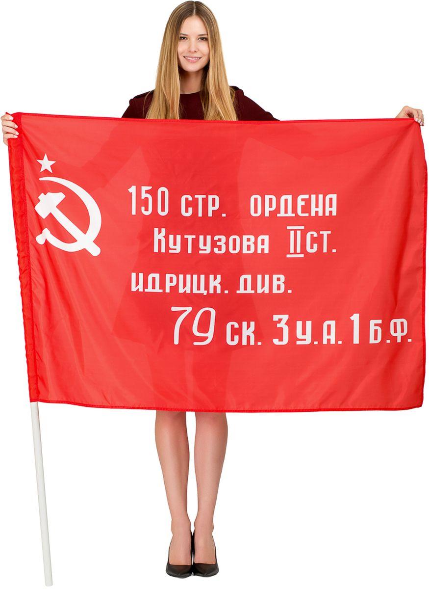 Флаг Ratel Победа, двухсторонний, 90 х 135 см2605_002Флаг Победа предназначен как для использования на улице, так и в помещениях. Используется как с держателем - древком, так и без него. Он изготовлен из полиэфирного шелка. На полотне выполнена яркая печать с двух сторон.Размер полотна: 90 х 135 см.