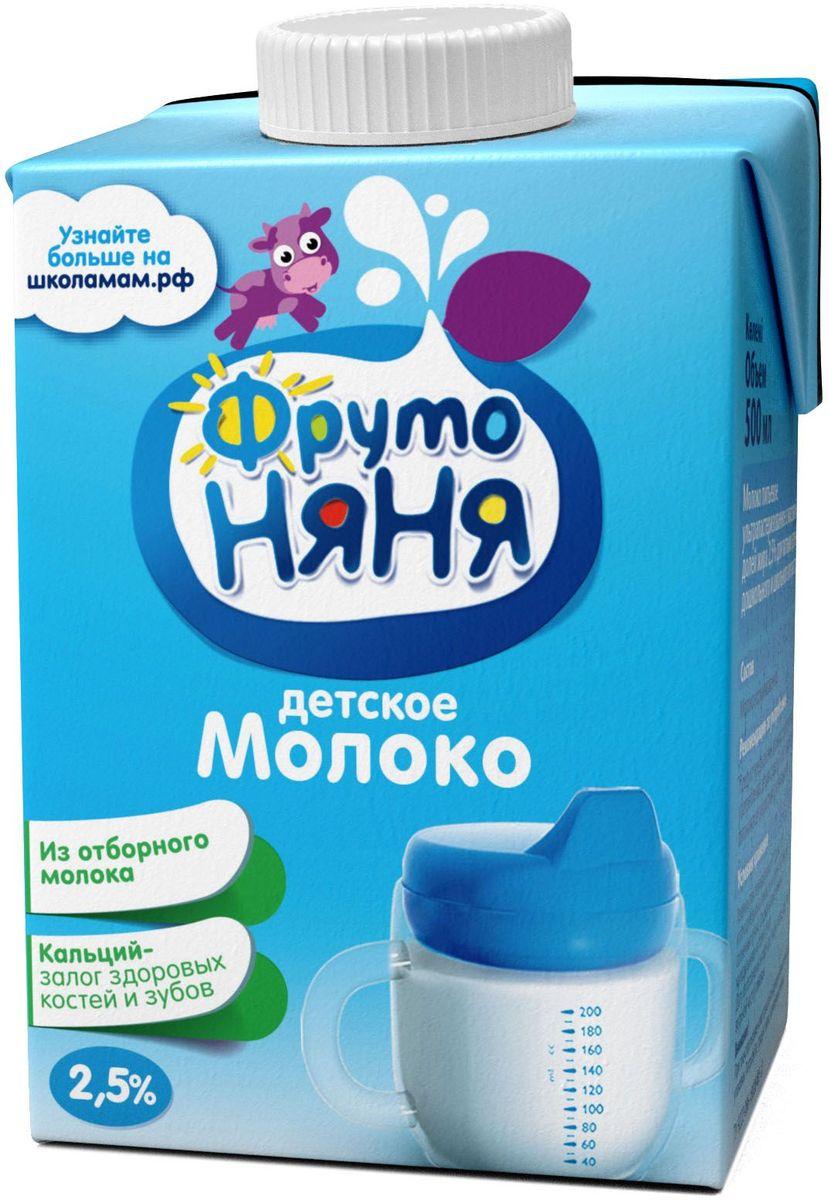 ФрутоНяня молоко ультрапастеризованное 2,5% 0,5 лP010504Формат удобен для домашнего потребления.