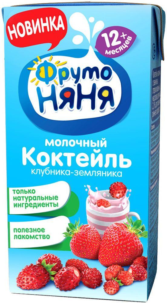 ФрутоНяня коктейль молочный клубнично-земляничный с 12 месяцев, 0,2 лP052069Только натуральные ингредиенты.