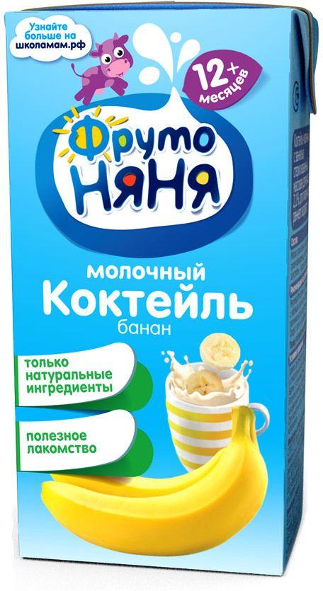 ФрутоНяня коктейль молочный банановый с 12 месяцев, 0,2 лP052096Только натуральные ингредиенты.