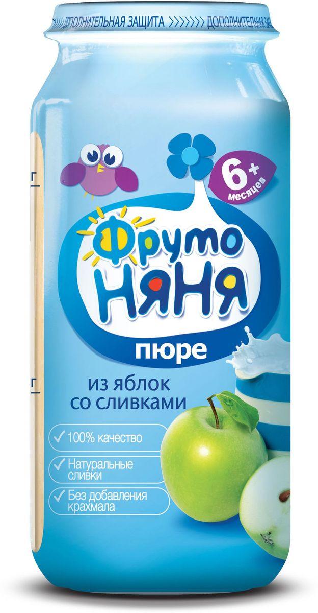 ФрутоНяня пюре из яблок со сливками с 6 месяцев, 250 гP072507100% качество, отборные сливки, без крахмала