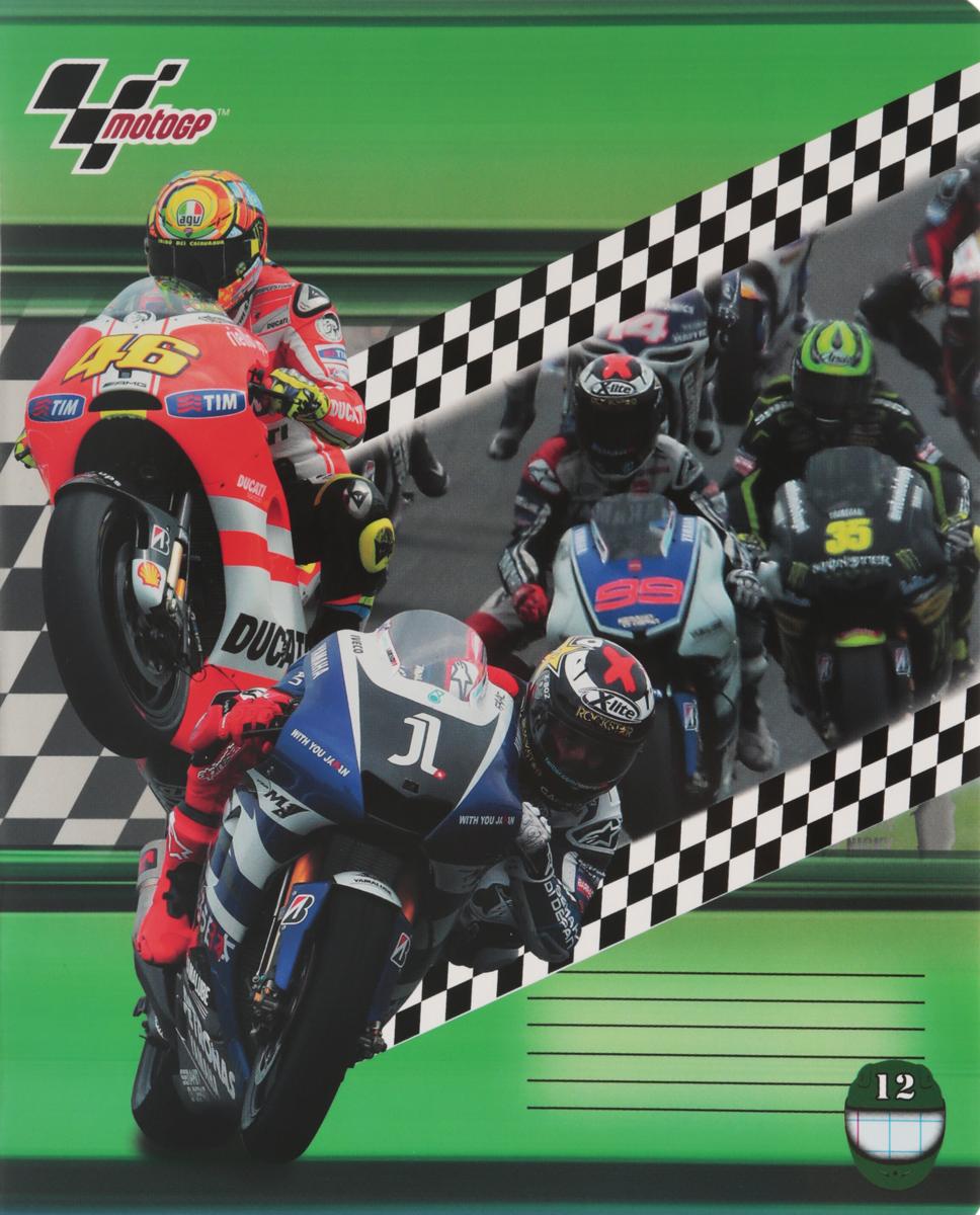 MotoGP Тетрадь 12 листов в клетку цвет зеленый152149_зеленыйОбложка тетради MotoGP с закругленными углами выполнена из плотного картона, что позволит сохранить ее в аккуратном состоянии на протяжении всего времени использования. На задней обложке находятся меры длины, меры объема, меры массы, меры площади и таблица умножения.Внутренний блок тетради, соединенный двумя металлическими скрепками, состоит из 12 листов белой бумаги. Стандартная линовка в клетку голубого цвета дополнена полями.