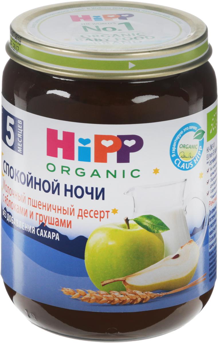 Hipp пюре Спокойной ночи, молочный пшеничный десерт с яблоками и грушами, с 5 месяцев, 190 г70173600Пюре Hipp Спокойной ночи рекомендуется в качестве питательного ужина для детей от 5 месяцев. Продукт полностью готов к употреблению. Десерт можно употреблять в пищу как в холодном, так и в теплом виде. В состав входят кальций и витамины В1, A, D.Уважаемые клиенты! Обращаем ваше внимание, что полный перечень состава продукта представлен на дополнительном изображении.