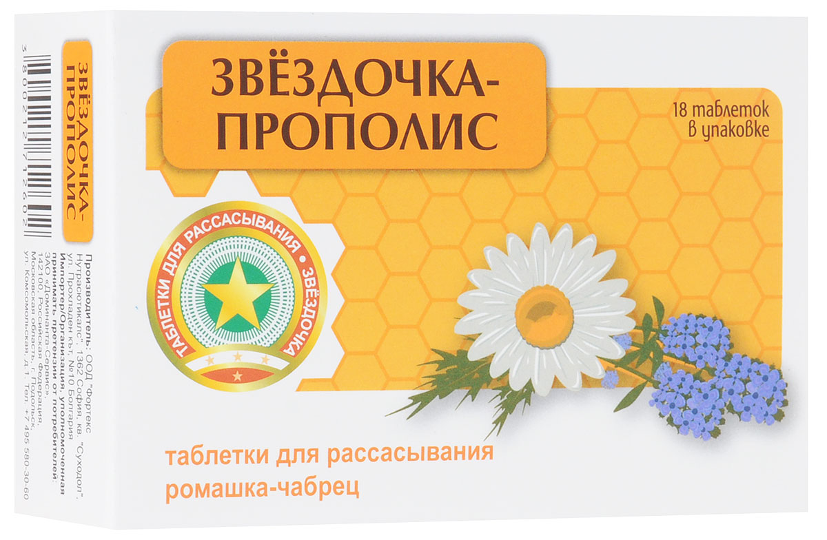 БАД Звездочка-Прополис, ромашка-чабрец, 18 таблеток для рассасывания221840БАД Звездочка-Прополис - комбинированный натуральный препарат и эффективная комбинация экстрактов природного происхождения, рекомендуется в качестве источника ментола, флавонов. Активные компоненты, входящие в состав таблеток для рассасывания, рекомендованы при болях в горле, стоматите, повреждении слизистой рта, для лучшего заживления микротравм ротовой полости и при простудных респираторных заболеваниях. Прополис - это клейкие вещества, собранные пчелами с весенних почек деревьев и модифицированные собственными ферментами. Пчелы используют прополис для замазывания щелей, дезинфекции ячеек сот, а также изоляции посторонних предметов в улье. Прополис, содержащийся в леденцах, ценен тем, что содержит витамины А, Е, РР, В1, В2, В3, В6, аминокислоты, полифенольные смолы, терпеноиды, минеральные соли, органические кислоты (транс-кофейная, транс-кумаровая, транс-феруловая, коричная), флавоны (хризин, лютеолин, апигенин), флаваноиды (кверцетин, кемпферол, галангин). Установлено, что бактерицидная активность прополиса проявляется по отношению ко всем представителям патогенной микрофлоры, даже к таким, которые устойчивы к действию антибиотиков. При этом, в отличие от антибактериальных препаратов, прополис не вызывает серьезных побочных эффектов. Кроме этого, прополис способствует повышению иммунитета, заживлению тканей, улучшает обмен веществ, укрепляет сосуды, снимает боль, появляющуюся при воспалении верхних дыхательных путей и слизистой рта. Экстракт цветков ромашки аптечной содержит эфирное масло с характерным запахом, приятным в небольших количествах. Основным компонентом масла является хамазулен, которому и приписывают основные целебные свойства ромашки, как лекарственного растения. В цветках ромашки аптечной найдены также флавоноиды, производные апигенина, лютеолина и кверцетина, фернезен, а также каротин, кумарины, ситостерин, гликозиды, полисахариды и органические кислоты. Экстракт цветков ро