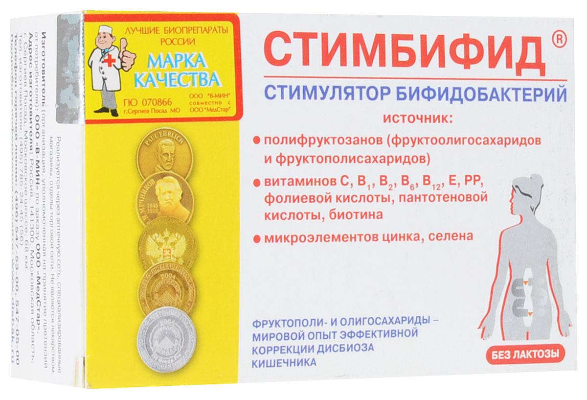 Стимулятор бифидобактерий Стимбифид, 550 мг, 80 таблеток30081Стимулятор бифидобактерий Стимбифид восстанавливает нормальную микрофлору кишечника, создавая приоритетные условия для размножения бифидобактерий, которые, угнетая рост патогенной микрофлоры, вытесняют ее из организма. Входящие в состав Рафтилин и Рафтилоза представляют собой высокоочищенные природные фруктоолигосахаридные и фруктополисахаридные волокна. Именно они и формируют благоприятные условия в кишечнике, при которых размножаются бифидобактерии. Специально разработанная формула Стимбифида, содержащего уникальную композицию длинных (GFn, n=2-60) и коротких цепочек (GFn, n=2-8) фруктосахаридов, обеспечивает снабжение бифидобактерий эксклюзивным питанием по всей длине толстого кишечника. Это обеспечивает: - Пребиотический эффект. При монотерапии - многократный рост собственной бифидофлоры кишечника. При совместном назначении с пробиотиками на основе живых бифидобактерий наблюдается выраженный синергический эффект, связанный с одновременным поступлением в кишечник живых бактерий и эксклюзивного питания для них. - Эффект диетического (пищевого) волокна. Способствуют увеличению массы стула и частоты дефекаций. - Повышение сопротивляемости организма и улучшение самочувствия. - Значительное повышение усвоения кальция. Несомненно, используемые в нем витамины и минералы важны как для улучшения работы желудочно-кишечного тракта и повышения иммунного статуса, так и для организма в целом: Биотин - необходим для нормального метаболизма жиров и белков; Витамин С - защищает организм от воздействия неблагоприятных факторов внешней среды, уменьшает тромбообразование, снижает воздействие аллергенов; Витамин Е - препятствует окислению витамина А, селена, некоторых аминокислот и, частично, витамина С, увеличивает снабжение организма кислородом, предупреждает образование и растворяет кровяные тромбы; Витамин B1 - улучшает пищеварение, нормализует работу нервной системы, мышц и сердца; Витамин В2 - способствует репродуктив
