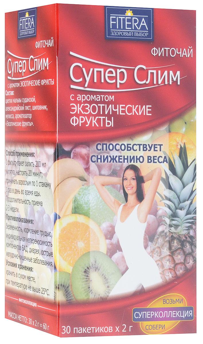 Фиточай Fitera Супер Слим. Экзотические фрукты, 30 пакетиков32803Фиточай Fitera Супер Слим. Экзотические фрукты- биологически активная добавка к пище, которая рекомендована в качестве источника антоцианов и сеннозидов для людей, контролирующих массу тела. Фиточай обладает многочисленными профилактическими и лечебными свойствами, содержит большое количество полезных веществ и витаминов. Компоненты, входящие в состав фиточая способствуют снижению веса, помогают избавиться от шлаков, обладают легким слабительным и мочегонным свойствами. При регулярном применении чая Супер Слим нормализуется работа кишечника, регулируется обмен веществ в организме, и как следствие, улучшается работа всех органов пищеварительной системы, почек, печени, сердечно-сосудистой системы, а также общее самочувствие. Все это способствует снижению лишнего веса и выведению из организма накопившихся шлаков. Внутри пачки фильтр-пакеты упакованы в специальный пакет, изготовленный из влагонепроницаемой пищевой бумаги, который позволяет сохранить свежесть, аромат и полезные свойства фиточая. Состав: цветки мальвы суданской, александрийский лист, плоды шиповника, мелисса, ароматизатор Экзотические фрукты.Противопоказания: острые желудочно-кишечные заболевания, беременность, кормление грудью, индивидуальная непереносимость компонентов продукта, диарея. Товар не является лекарственным средством. Товар не рекомендован для лиц младше 18 лет. Могут быть противопоказания, следует предварительно проконсультироваться со специалистом. Товар сертифицирован.
