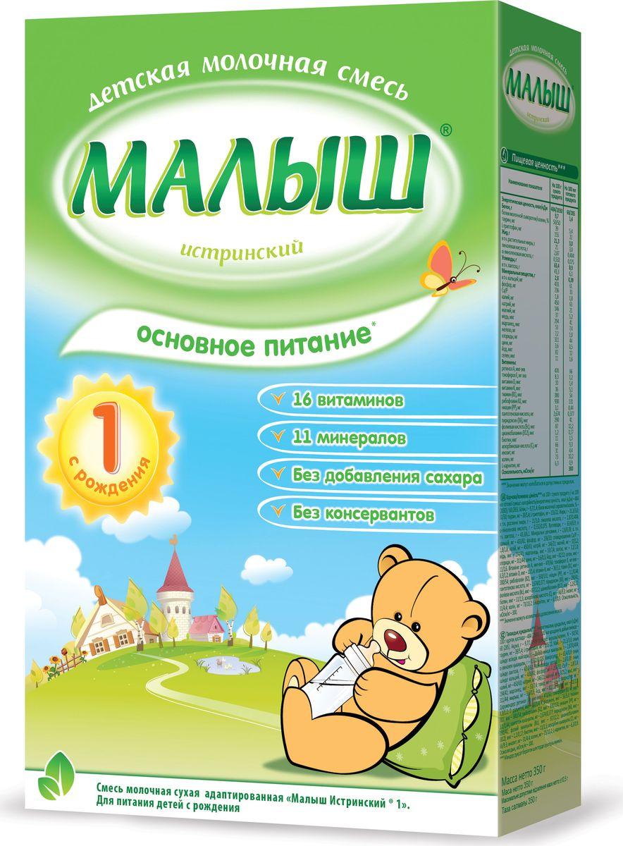 Малыш Истринский 1 молочная смесь, с рождения, 350 г1093Молочная смесь Малыш Истринский 1 с рождения 350 г Молочная смесь Малыш Истринский 1 - это адаптированная сухая молочная смесь, предназначенная для здоровых детей с рождения до 6 месяцев и являющаяся полноценным и сбалансированным питанием, а также учитывающая особенности пищеварения и обмена веществ малышей этого возраста. Смеси Малыш содержат тщательно подобранный комплекс витаминов и микроэлементов, которые необходимы для здорового роста и развития детей. С