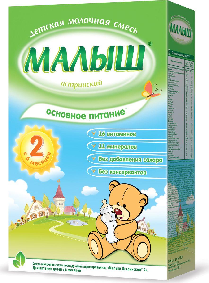 Малыш Истринский 2 молочная смесь, с 6 месяцев, 350 г0120710Молочная смесь Малыш Истринский 2 с 6 месяцев 350 г Молочная смесь Малыш Истринский 2 - это адаптированная сухая молочная смесь, предназначенная для здоровых детей в возрасте с 6 до 12 месяцев и являющаяся полноценным и сбалансированным питанием, а также учитывающая особенности пищеварения и обмена веществ малышей этого возраста. Смеси Малыш содержат тщательно подобранный комплекс витаминов и микроэлементов, которые необходимы для здорового роста и развития детей.