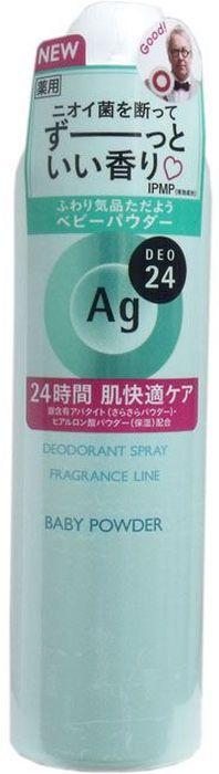 Shiseido Ag Deo24 Спрей-дезодорант-антиперспирант с ионами серебра с лёгким цветочным ароматом детской присыпки, 142 г215-030-93857В составе дезодоранта содержится новейшее сочетание порошка и жидкости, которое позволяет ему плотно ложиться на кожу. Высыхает сразу же после нанесения, не оставляя ни малейшего ощущения липкости. Благодаря апатиту, содержащему ионы серебра, блокирует размножение бактерий, исключая появление неприятного запаха пота. Создает эффект «впитывающей ткани», благодаря содержанию в составе дезодоранта квасцов, абсорбирующих пот. Дезодорант блокирует потоотделение, делает кожу подмышек сухой, мягкой и гладкой, не оставляет белых следов. Обеспечивает ощущение свежести и комфорта в течение всего дня. Обладает приятным и лёгким цветочным ароматом детской присыпки.