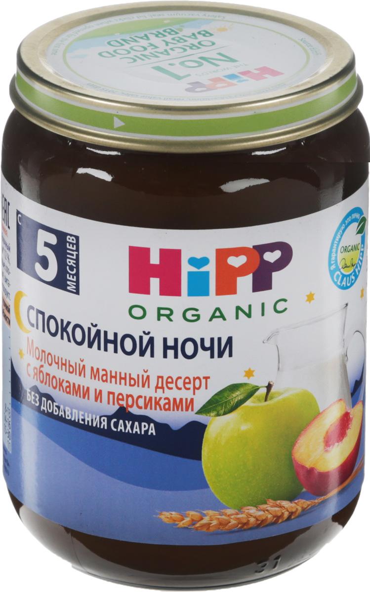 Hipp пюре Спокойной ночи, молочный манный десерт с яблоками и персиками, с 5 месяцев, 190 г0120710Пюре Hipp Спокойной ночи рекомендуется в качестве питательного ужина для детей от 5 месяцев. Продукт полностью готов к употреблению. Десерт можно употреблять в пищу как в холодном, так и в теплом виде. В состав входят кальций и витамины В1, A, D.Уважаемые клиенты! Обращаем ваше внимание, что полный перечень состава продукта представлен на дополнительном изображении.