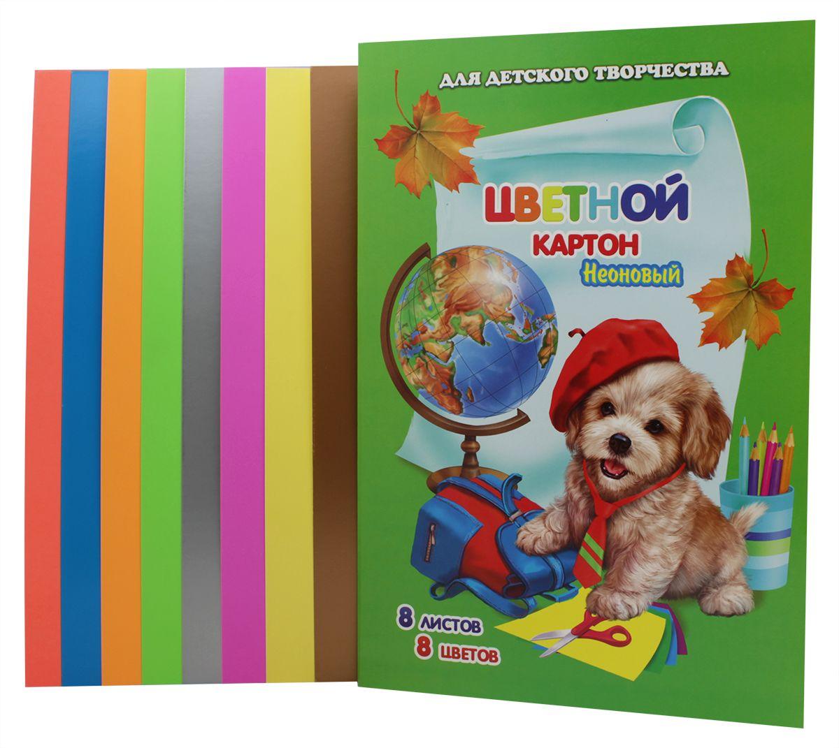 Феникс+ Картон цветной Щенок и глобус 8 листов цвет неоновый41504