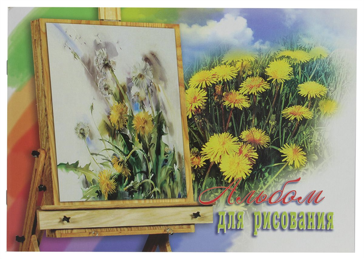 Ульяновский Дом печати Альбом для рисования 32 листа А-116А-116