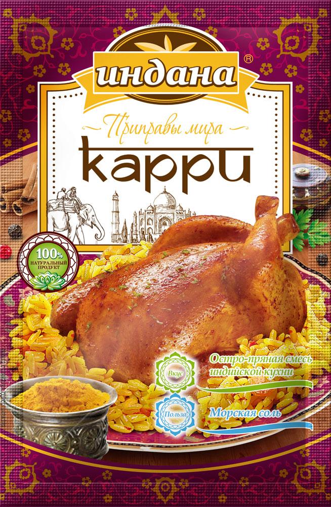 Индана карри, 15 г00000040330100% натуральный продукт - не содержит усилителей вкуса, консервантов, красителей и других пищевых добавок