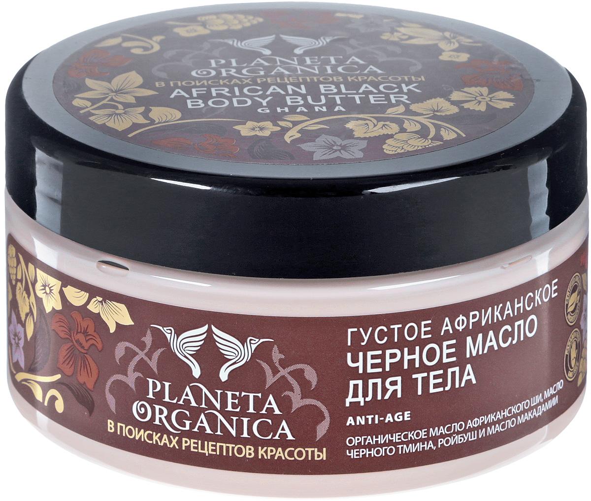 Planeta Organica Масло для тела Anti-age, густое, африканское, черное, 300 мл071-1-0267Густое африканское черное масло для тела Planeta Organica Anti-age, содержащее целый комплекс активных ингредиентов, витаминов, минералов и антиоксидантов, помогает обратить процесс старения.Неомыляемые жиры, входящие в состав масла ши, влияют на синтез коллагена, а также являются природной защитой от УФ излучения.Масло черного тмина содержит ненасыщенные олеиновую (омега-9) и линолевую кислоты (омега-6), отвечающие за восстановление барьерных функций эпидермиса.Ройбуш содержит большое количество антиоксидантов, которые препятствуют негативному воздействию свободных радикалов на клетки организма.Масла макадамии и манго отлично смягчают и разглаживают кожу, делая ее здоровой и красивой.Подходит для всех типов кожи.Объем: 300 мл.Товар сертифицирован.Уважаемые клиенты!Обращаем ваше внимание на возможные изменения в дизайне упаковки. Качественные характеристики товара остаются неизменными. Поставка осуществляется в зависимости от наличия на складе.