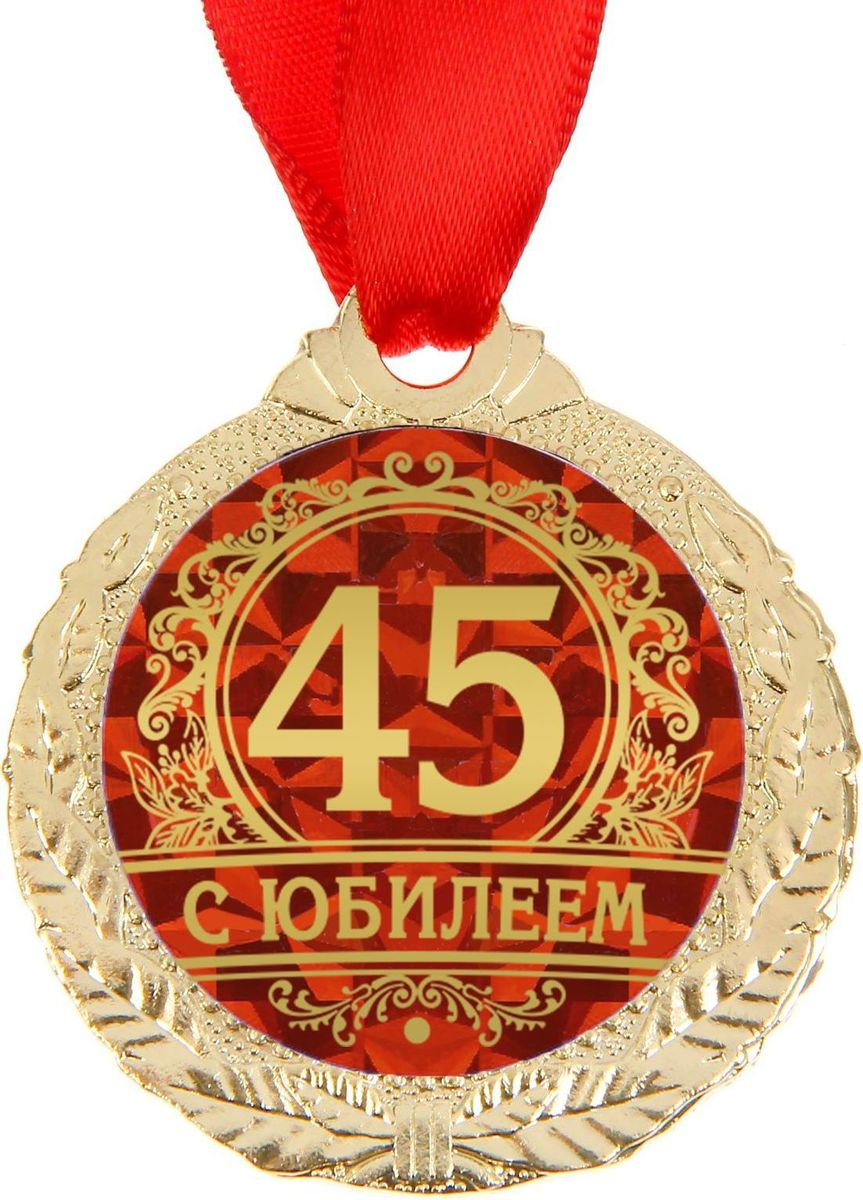 Медаль сувенирная С юбилеем 45, диаметр 4 см1500662Медаль С юбилеем 45 —это хороший подарок и отличная награда для именинника! Её яркий дизайн будет долгое время радовать владельца и привлекать к нему заслуженное внимание! Лента в комплекте позволит незамедлительно использовать аксессуар по назначению. Металлическая медаль с гравировкой на обороте преподносится на красочной подложке с европетлёй. Такой подарок придётся по душе каждому!