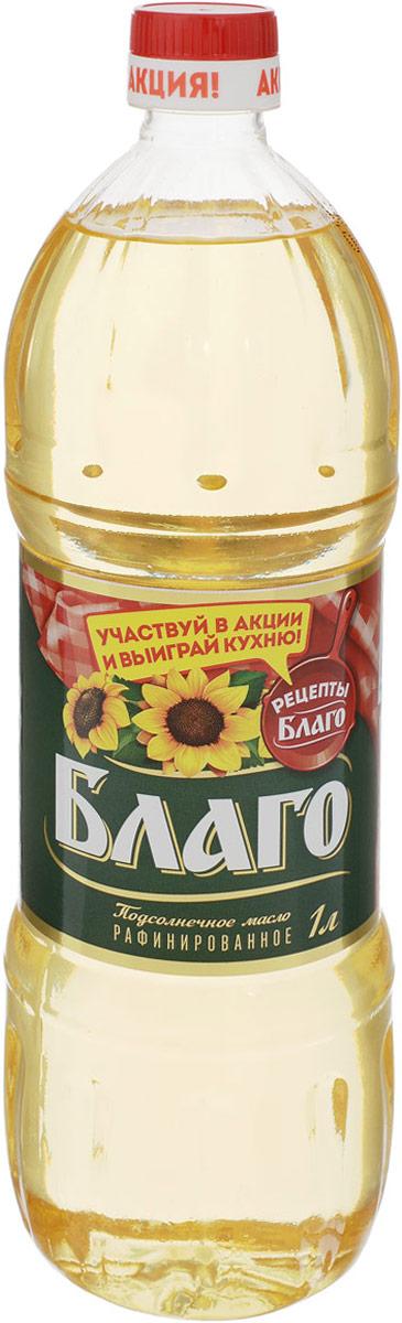 Благо масло подсолнечное рафинированное премиум сорт, 1 л24Одинаково хорошо подойдет и для жарки, и для заправки салатов, и для приготовления выпечки. Для его производства используются только отборные семечки, собранные на полях российского Черноземья. Именно благодаря отборному натуральному сырью и высоким стандартам качества, масло Благо заслужило признание хозяек России.Уважаемые клиенты! Обращаем ваше внимание на то, что упаковка может иметь несколько видов дизайна. Поставка осуществляется в зависимости от наличия на складе.