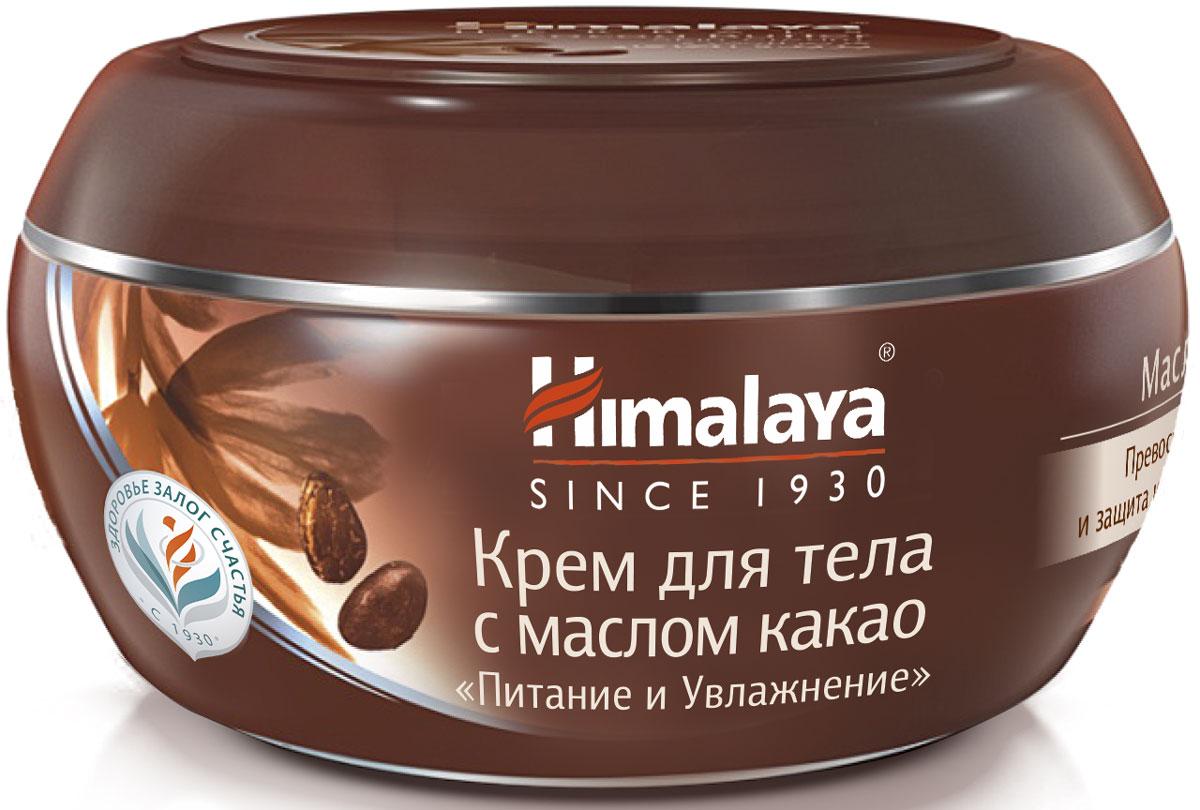 Himalaya Herbals Крем для тела с маслом какао Питание и увлажнение, 50 мл71300Обеспечивает глубокое увлажнение на длительное время. Защищает от обезвоживания.