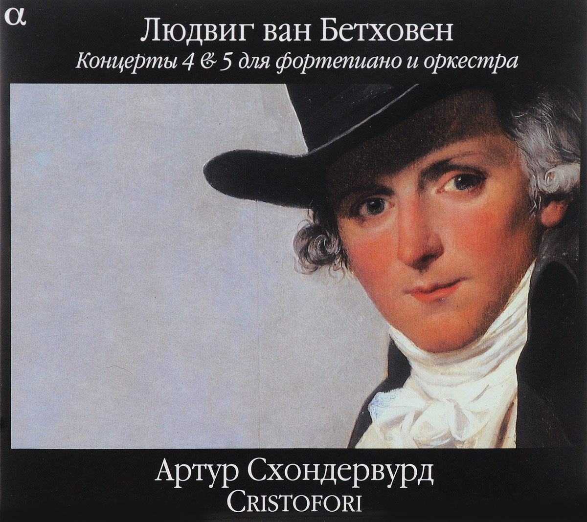"VARIOUS. BEETHOVEN, LUDWIG VAN/CONCERTOS POUR PIANOFORTE AVEC ORCHESTRE NO 4, OP. 58 & NO 5 , OP. 73  ""EMPEREUR"" / ARTHUR SCHOONDERWOERD, PIANOFORTE (JOHANN FRITZ, VIENNE 1807/1810) - ENSEMBLE CRISTOFORI. 1 various sibelius goldmark violin concertos"
