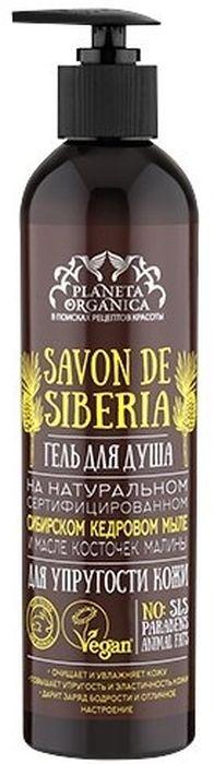 Planeta Organica Савон гель для душа для упругости кожи Савон де Сиберия, 400 мл071-06-5606Гель для душа на сибирском кедровом мыле Savon de Siberia Для упругости кожи – продукт из серии Savon de Planeta Organica, созданный на основе натурального сертифицированного сибирского кедрового мыла и масла косточек малины. Он эффективно очищает и увлажняет кожу, повышает ее упругость и эластичность, дарит заряд бодрости и прекрасное настроение.В состав этого геля для душа входят масла кедра и облепихи. Кедровое масло питает кожу, нормализует баланс влаги, повышает тонус кожи, ускоряет процессы регенерации, выравнивает тон и структуру кожи, успокаивает кожу, устраняя раздражения и воспаления. Масло облепихи способствует повышению упругости и эластичности кожи, разглаживает неровности кожи, борется с огрубением и шелушением кожи, смягчая, увлажняя и питая ее.Гель также содержит масла брусники и косточек малины. Масло косточек малины обладает мощным антиоксидантным действием, оказывает восстанавливающее, противовоспалительное, увлажняющее, защитное и регенерирующее действие на кожу, оно возвращает коже мягкость и эластичность, помогает разгладить текстуру кожи.Гель для душа не содержит SLS, парабенов, продуктов животного происхождения, искусственных красителей и отдушек. Имеет международный сертификат Vegan. Не тестирован на животных.