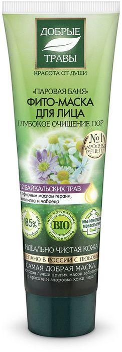Добрые травы Фито-маска для лица Паровая баня глубокое очищение пор, 75 мл071-107-8588Раскрывает и очищает поры, способствует глубокому питанию и увлажнению кожи. Входящий в ее состав сбор 12 байкальских трав насыщает витаминами и питательными веществами, тонизирует и оздоравливает кожу. Эфирное масло герани и эвкалипта оказывают антисептическое и противовоспалительное действия, эффективно очищают поры и выводят токсины. Эфирное масло чабреца повышает защитные функции кожи и предотвращает негативное влияние окружающей среды.
