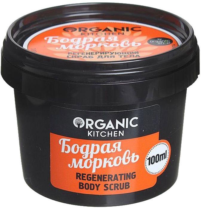 Organic Shop Китчен Скраб регененерирующий для тела Бодрая морковь, 100 млFS-00610Сочный, бодрящий, позитивный скраб подарит Вашей коже обновление, наполнит энергией и здоровьем. Свежая морковь мягко полирует и тонизирует кожу, насыщая ее питательными веществами. Витамин В способствует увлажнению кожи, эффективно ускоряя процесс регенерации ее клеток. Ваша кожа гладкая, сияющая и упругая.