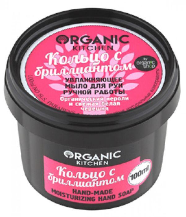 Organic Shop Китчен Мыло для рук увлажяющее ручной работы Кольцо с бриллиантом, 100 мл0861-11-5230Подарите Вашим рукам роскошный уход и деликатное очищение. Входящий в состав мыла органический нероли смягчает и питает кожу, оставляя легкий шлейф изысканного цветочного аромата. Свежая белая черешня увлажняет и насыщает витаминами, придает мягкость и бархатистость. Ваши красивые и ухоженные руки достойны любого кольца с бриллиантом.