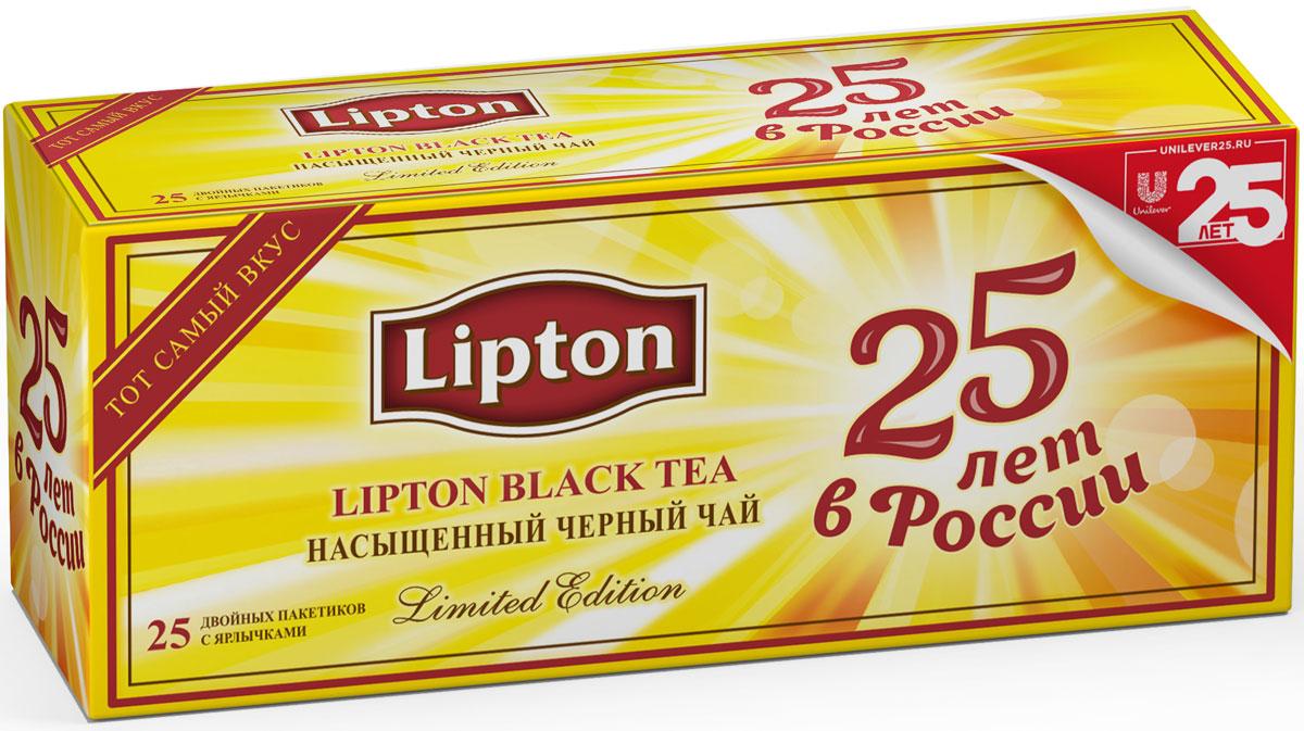 Lipton черный чай юбилейный 25 лет в пакетиках, 25 шт67152250Чай Lipton Black Tea Юбилейный 25 пакетиков.В этом году Lipton отмечает 25 лет в России! Специально к юбилею выпущена ограниченная серия Lipton Юбилейный - крепкий черный чай с насыщенным вкусом и богатым ароматом. Неизменное качество и вкус, как и 25 лет назад! Откройте для себя всю силу чайного листа вместе с всемирно известным напитком от Lipton!Научно доказано, что в чае содержится огромное количество витаминов и микроэлементов, поэтому, выпивая чашку чая, вы не только поглощаете приятный и бодрящий напиток, но и получаете полезные вещества, такие, как: антиоксиданты, аминокислоты и белки, эфирные масла, придающие неповторимый аромат чаю. Чай мягко тонизирует и помогает сконцентрироваться. Чай с мировым именем Lipton - это лидер среди чайных брендов: его пьют в более чем 150 странах. Мировой объем потребления чая Lipton составляет 4,5 млрд литров в год. Каждый день в мире выпивается 205 млн чашек чая Lipton.Ключевой фактор в укреплении лидерских позиций Lipton - высокое качество и внимание к меняющимся предпочтениям потребителей. Специалисты Lipton внимательно следят за каждым этапом создания чая, начиная с рождения чайного листа и заканчивая купажированием, чтобы вы могли в полной мере насладиться насыщенным вкусом и богатым ароматом вашего любимого чая. Продукция компании - это только свежие чайные листья, натуральный сок чайных листьев, насыщенный вкус и богатый аромат чая.Пусть ваш день станет ярче с превосходным вкусом чая Lipton English Breakfast! Нежные чайные листочки, выращенные под теплыми лучами солнца, дарят чаю насыщенный вкус и превосходный богатый аромат. Ощутите тепло солнца в каждой чашке. Чай обогащен соком из свежих чайных листьев. Lipton English Breakfast - крепкий и бодрящий. Вкус, пробуждающий, как первый луч солнца. Идеально подходит для начала великолепного дня.