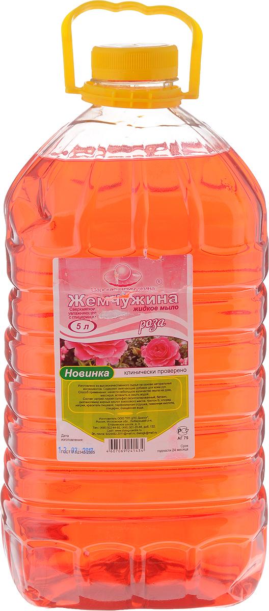 Мыло жидкое Жемчужина Роза, с глицерином, 5 л8001090430038Жидкое мыло Жемчужина Роза мягко и бережно очищает кожу. Подходит для любого типа кожи, включая чувствительную. Мыло имеет нейтральный уровень рН, смягчает жесткую воду, не сушит кожу. Предназначено для ежедневного применения. Экономично в использовании.Товар сертифицирован.