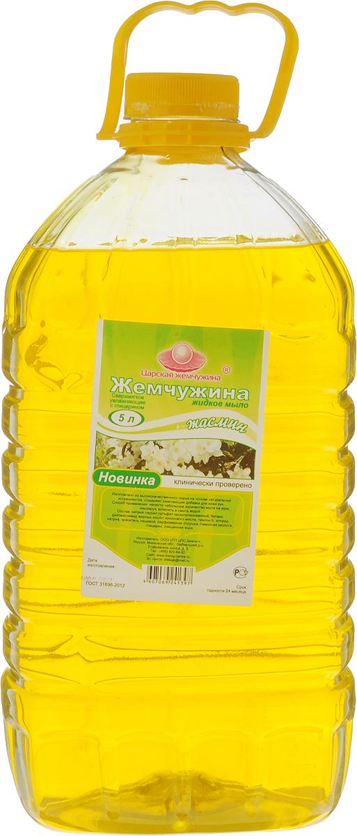 Мыло жидкое Жемчужина Жасмин, с глицерином, 5 лБТХ31883Жидкое мыло Жемчужина Морская свежесть мягко и бережно очищает кожу. Подходит для любого типа кожи, включая чувствительную. Мыло имеет нейтральный уровень рН, смягчает жесткую воду, не сушит кожу. Предназначено для ежедневного применения. Экономично в использовании.Товар сертифицирован.