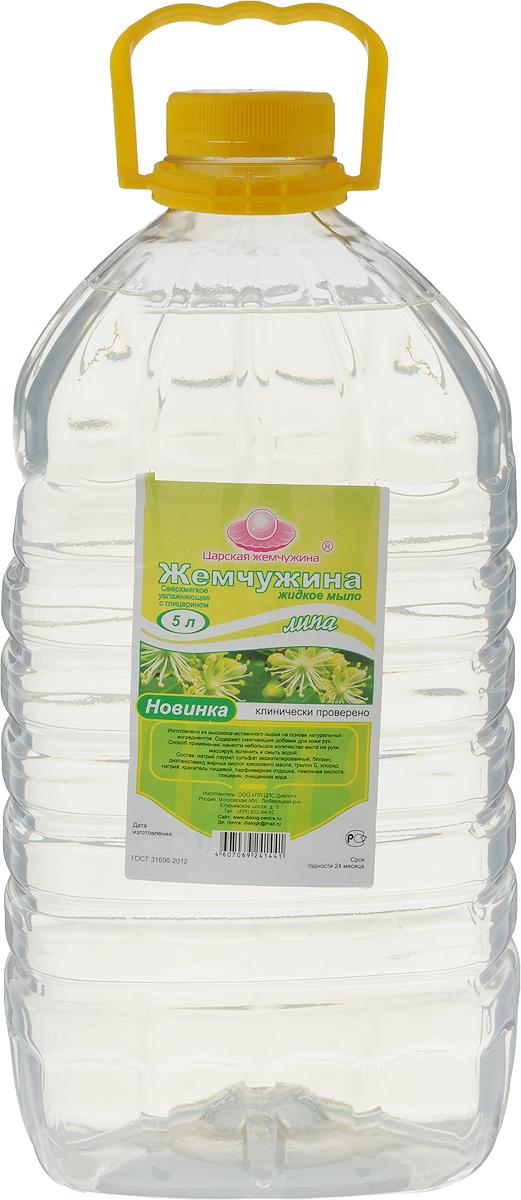 Мыло жидкое Жемчужина Липа, с глицерином, 5 л минеральная вода жемчужина байкала 1 25 негаз пэт жемчужина байкала