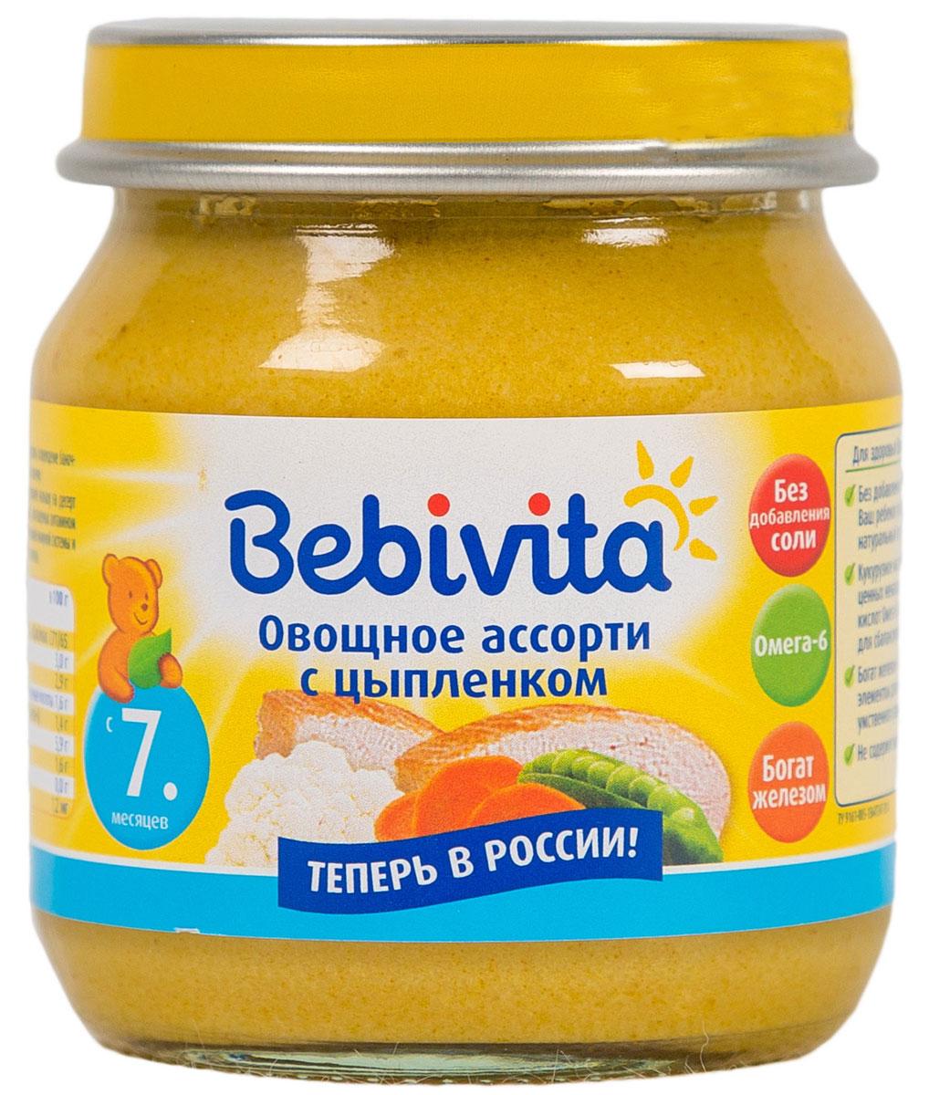 Bebivita пюре овощное ассорти с цыпленком, с 7 месяцев, 100 г9007253102209Пюре Bebivita Овощное ассорти с цыпленком рекомендуется детям с 7 месяцев в качестве прикорма или полноценного блюда. Основу пюре составляют морковь, зеленый горошек, цветная капуста, мясо цыпленка и кукурузное масло.Горошек содержит высокий уровень растительных волокон и антиоксидантов, а также витамины группы В, С и РР, минеральные вещества, каротин, соли железа, фосфора и калия. Большое содержание селена снижает вероятность онкологических заболеваний. Зеленый горошек блокирует поступление в организм ряда радиоактивных металлов. Он положительно влияет на работу сердечно-сосудистой системы и почек. Морковь богата бета-каротином, йодом, солями кальция, фосфора, железа, а также эфирными маслами и фитонцидами. В ней содержатся витамины К, С, РР, B1, B2, В6. Морковь способствует улучшению состояния кожных покровов, слизистых оболочек и зрения. Ее используют при заболеваниях сердечно-сосудистой системы, печени и почек, при стрессе и малокровии. Цветная капуста богата витаминами и минералами. В головках капусты присутствуют пектиновые вещества, яблочная и лимонная, фолиевая и пантотеновая кислоты, соли фосфора, кальция и магния. В ней содержатся полноценные по аминокислотному составу белки. Цветная капуста особенно полезна в детском питании, так как благотворно воздействует на работу детского желудка и кишечника.Мясо цыпленка богато витаминами и минералами, необходимыми для полноценного роста и развития малыша. В нем содержатся протеин, железо, калий, фосфор, магний, медь, йод, марганец, витамины С, В1, В2, В6, В9, Е, А, РР. Мясо цыпленка можно употреблять без вреда для здоровья в намного большем количестве, чем другое мясо, потому что в нем практически нет жира. Куриное мясо благотворно воздействует на работу детского желудка и кишечника. Оно полезно для профилактики сердечных заболеваний и заболеваний системы кровообращения. В состав продукта входит кукурузное масло - ценный источник ненасыщенных