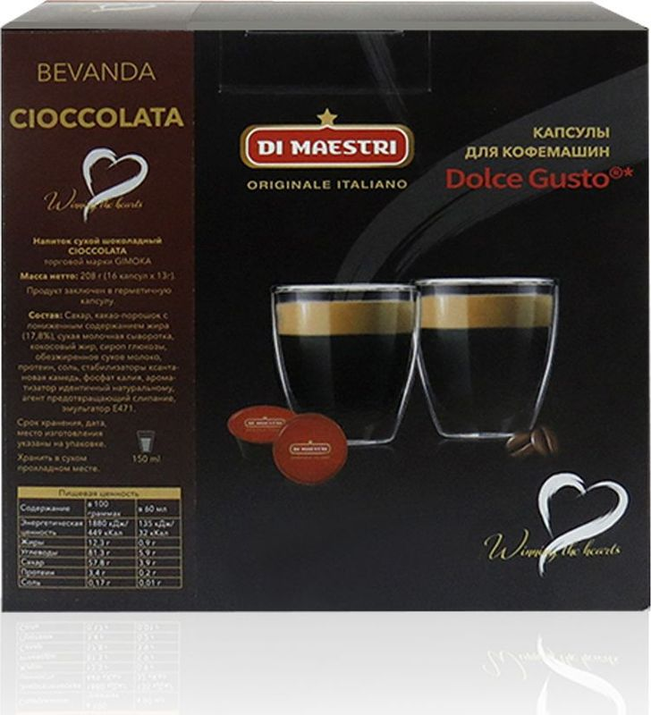 Di Maestri Dolce Gusto Cioccolata кофе в капсулах, 16 штDGCioccolataИзысканный шоколадный напиток с насыщенным и неповторимым вкусом идеально подойдёт для безмятежного, насыщенного приятными эмоциями, отдыха за чашечкой горячего Cioccolata.