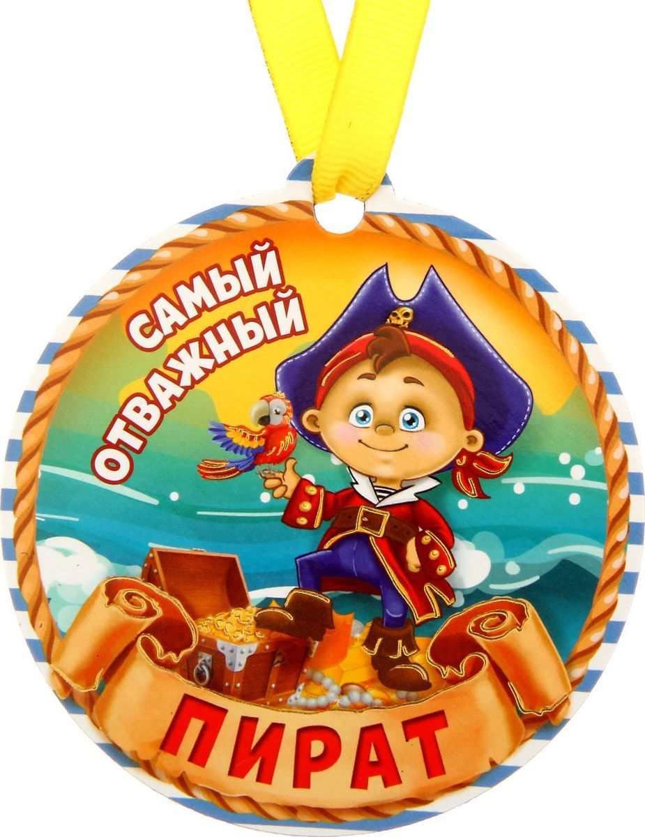 Медаль-магнит сувенирная Самый отважный пират, 8,5 х 9,2 см1221750Медаль-магнит — чудесный памятный сувенир. Медаль дополнена яркой лентой, благодаря которой её сразу же можно надеть на счастливого адресата. После торжества магнит легко разместить на любой металлической поверхности, например на холодильнике, где почётная награда будет радовать вас каждый день и не останется незамеченной. Медаль преподносится на красочной подложке, где написаны тёплые слова в адрес награждаемого.