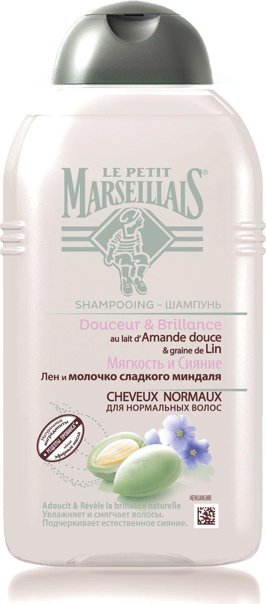 Le Petit Marseillais шампунь для нормальных волос Лен и молочко сладкого миндаля 250мл