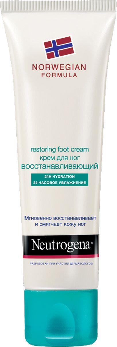 Крем для ног Neutrogena, восстанавливающий, 100 мл34134/35785Восстанавливающий крем для ног Neutrogena моментально восстанавливает и обеспечивает длительное увлажнение сухой кожи ног. На пересушенной коже ног могут образовываться трещины. Это вызывает болезненные ощущения и дискомфорт. Благодаря уникальной норвежской формуле с высоким содержанием глицерина, бисаболола и витаминов, крем обеспечивает 24-часовое увлажнение кожи ног и предотвращает образование мозолей. Крем эффективно восстанавливает, смягчает и обеспечивает гладкость даже очень сухой кожи ног. Не оставляет жирной, липкой пленки. Характеристики: Объем: 100 мл. Производитель:Испания. Товар сертифицирован. Марка Neutrogena - признанный эксперт в области очищения кожи. Все средства Neutrogena рекомендованы Российской ассоциацией дерматологов и обеспечивают комплексный уход за кожей в зависимости от ваших индивидуальных потребностей.