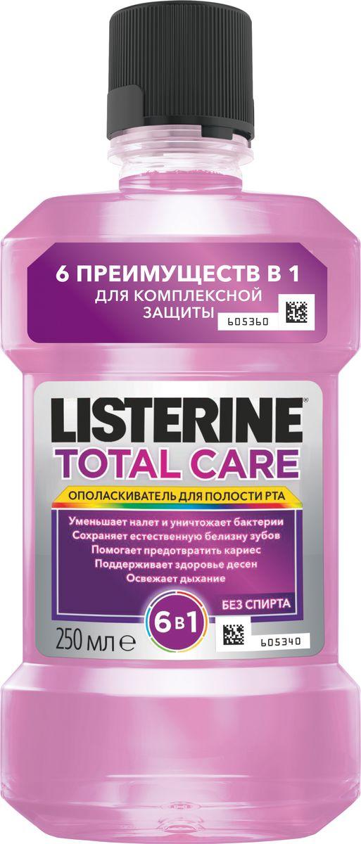Listerine Ополаскиватель для полости рта Total Care, 250 мл82214Уменьшает налет и уничтожает бактерии. Сохраняет естественную белизну зубов. Помогает предотвратить кариес. Поддерживает здоровье десен. Освежает дыхание. Ополаскиватель для полости рта Total Care содержит уникальную формулу с эфирными маслами и фторидом, которая: уменьшает образование зубного налета; поддерживает здоровье десен; содержит фторид для защиты от кариеса; помогает предотвратить появление пятен на зубах, сохраняя их естественную белизну; уничтожает бактерии - основную причину образования налета и заболеваний зубов и десен; освежает дыхание.Товар сертифицирован.
