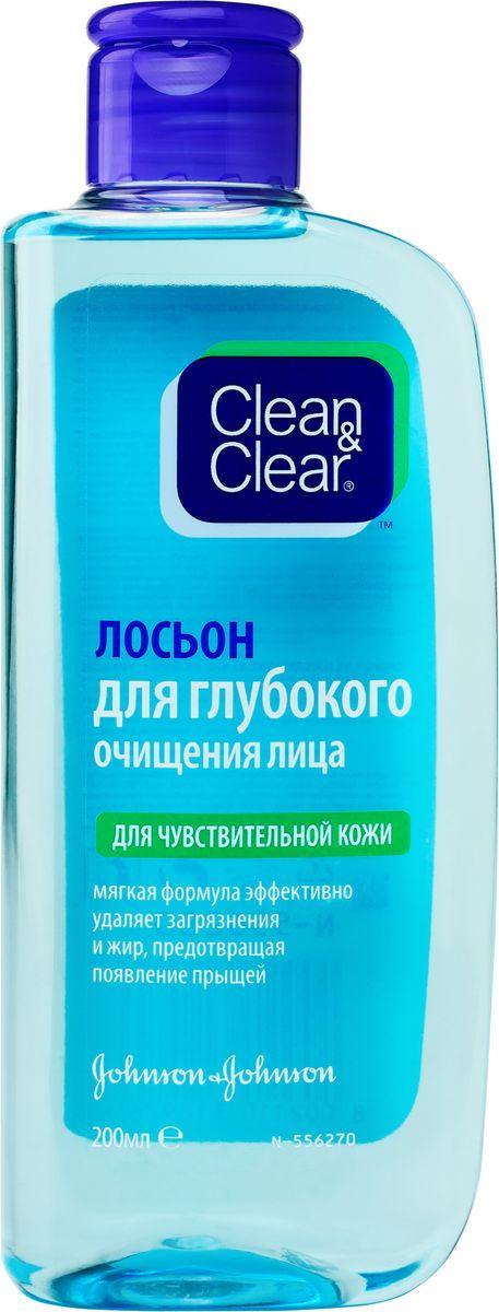 Clean&Clear Лосьон для глубокого очищения лица, для чувствительной кожи, 200 мл14302Лосьон для глубокого очищения лица линейки ежедневный уход разработан специально для чувствительной кожи. Мягкая формула эффективно удаляет загрязнения и жир, которые невозможно смыть водой и мылом, и оставляет кожу свежей и чистой. Входящая в состав перечная мята тонизирует кожу. Благодаря содержанию касторового масла, лосьон оказывает противовоспалительное и смягчающее действие, так же помогает предотвратить появление прыщей. Гладкая и чистая кожа, излучающая здоровье и красоту. Удаляет загрязнения и жир, которые невозможно смыть водой, оставляет кожу чистой и свежей, помогает предотвратить появление прыщей. Товар сертифицирован.