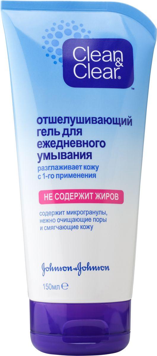 Clean&Clear Отшелушивающий гель для ежедневного умывания, 150 мл14230Отшелушивающий гель для ежедневного умывания решит проблему шелушения кожи с помощью сверхмягких микрочастиц, не пересушивая ее. Экстракт гамамелиса - регулирует выделение кожного сала, сужает поры и тонизирует кожу; Молочная кислота ( АНА) - обладает выраженным увлажняющим действием, сужает поры, предотвращает воспаление; Глицерин - смягчает и увлажняет кожу. Товар сертифицирован.